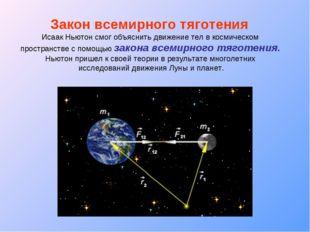 Закон всемирного тяготения Исаак Ньютон смог объяснить движение тел в космиче
