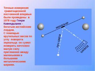 Точные измерения гравитационной постоянной впервые были проведены в 1978 году