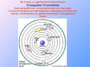Во // веке н.э. древнегреческим учёным Клавдием Птолемеем была разработана ге