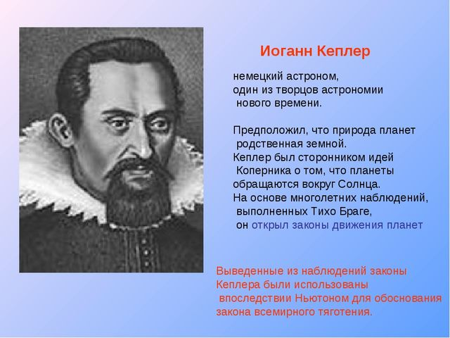 Иоганн Кеплер немецкий астроном, один из творцов астрономии нового времени. П...