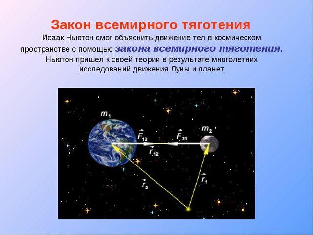 Закон всемирного тяготения Исаак Ньютон смог объяснить движение тел в космиче...