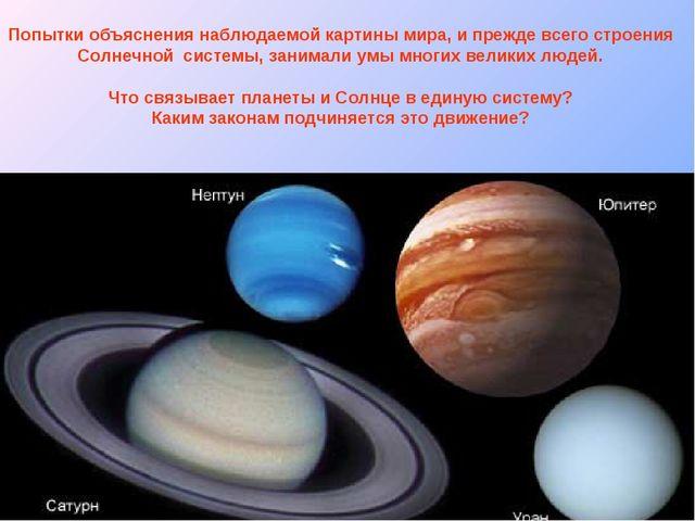 Попытки объяснения наблюдаемой картины мира, и прежде всего строения Солнечно...