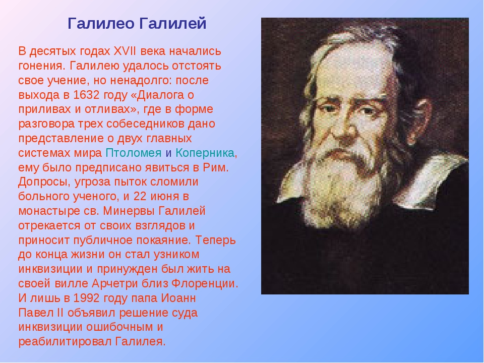 В десятых годах XVIIвека начались гонения. Галилею удалось отстоять свое уче...