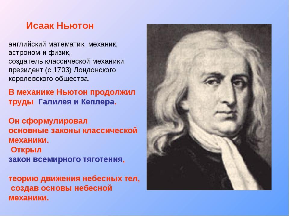 Исаак Ньютон английский математик, механик, астроном и физик, создатель класс...
