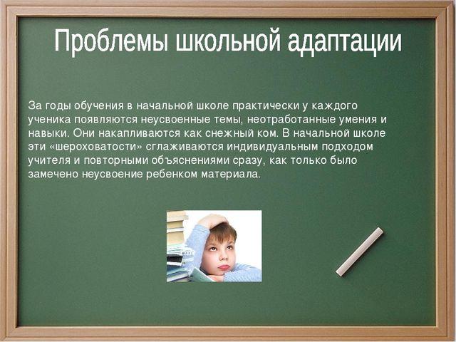 За годы обучения в начальной школе практически у каждого ученика появляются н...