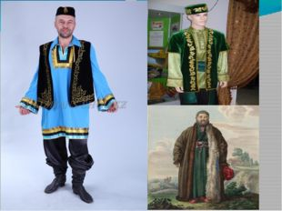 Национальный костюм: