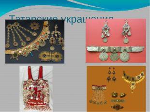 Татарские украшения