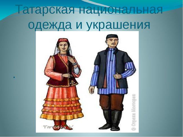 Татарская национальная одежда и украшения .