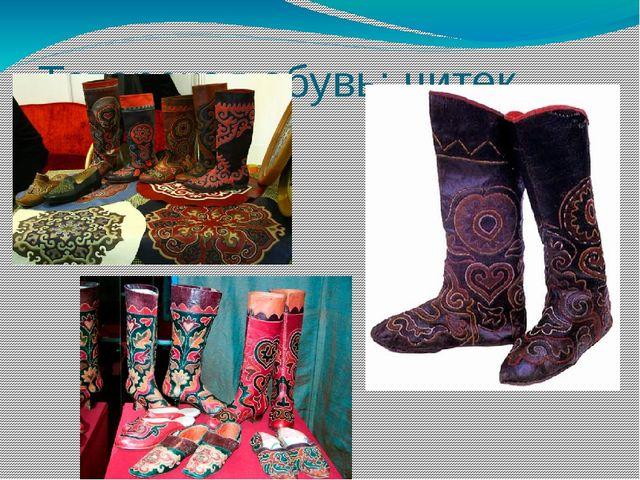 Татарская обувь: читек, ичиги.