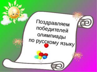 Поздравляем победителей олимпиады по русскому языку