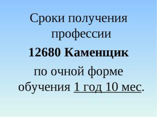 Сроки получения профессии 12680 Каменщик по очной форме обучения 1 год 10 мес.