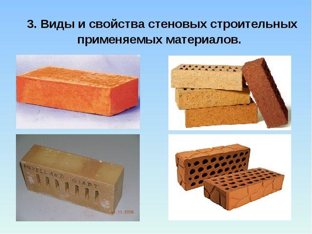 3. Виды и свойства стеновых строительных применяемых материалов.