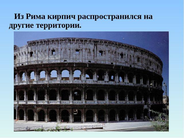 Из Рима кирпич распространился на другие территории.