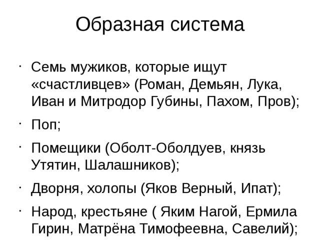 Образная система Семь мужиков, которые ищут «счастливцев» (Роман, Демьян, Лук...