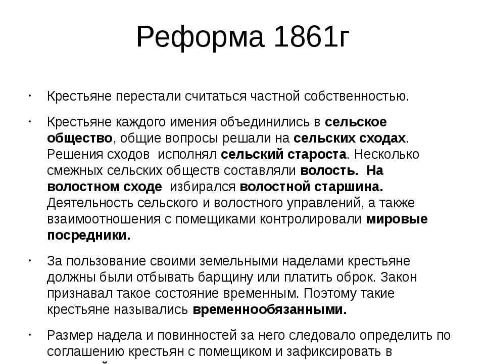 Реформа 1861г Крестьяне перестали считаться частной собственностью. Крестьяне...