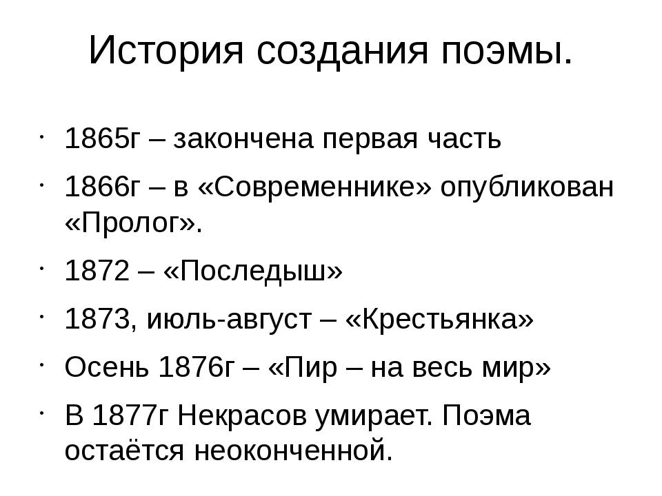 История создания поэмы. 1865г – закончена первая часть 1866г – в «Современник...
