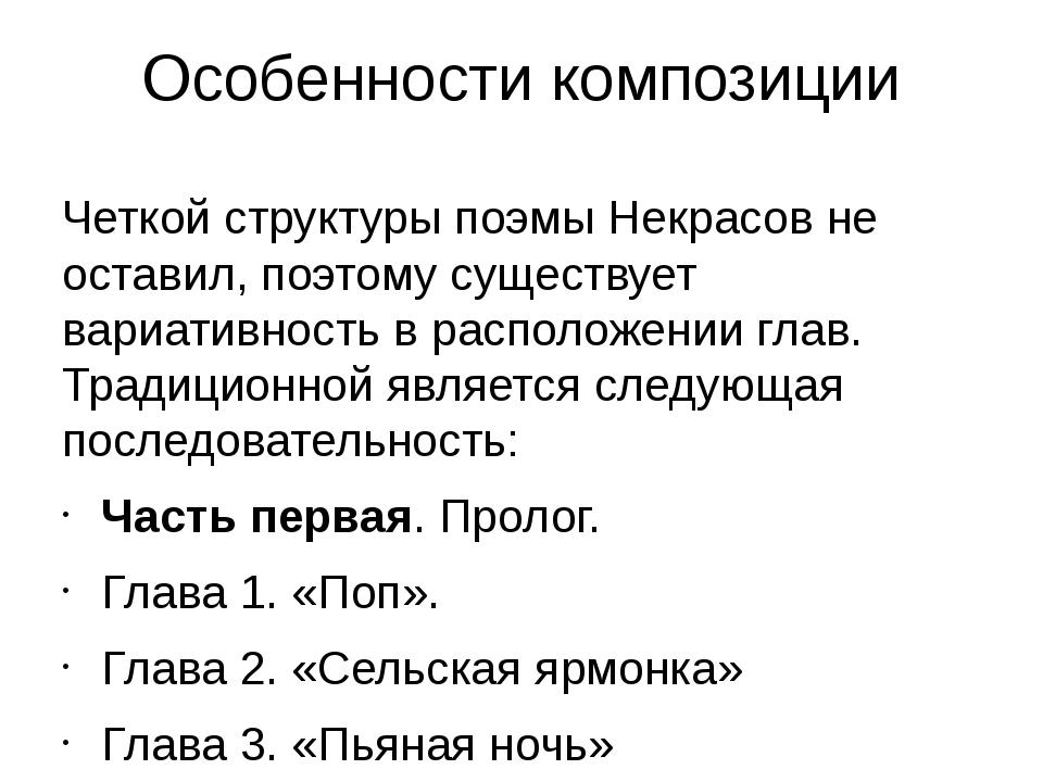 Особенности композиции Четкой структуры поэмы Некрасов не оставил, поэтому су...