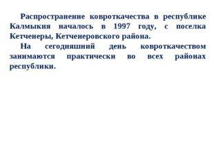 Распространение ковроткачества в республике Калмыкия началось в 1997 году, с