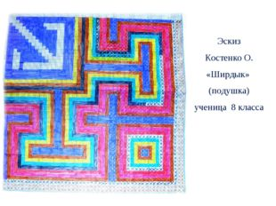 Эскиз Костенко О. «Ширдык» (подушка) ученица 8 класса