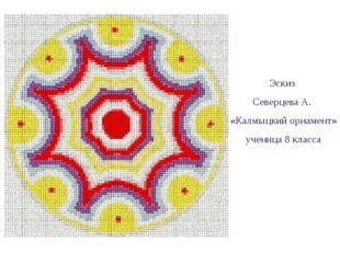 Эскиз Северцева А. «Калмыцкий орнамент» ученица 8 класса