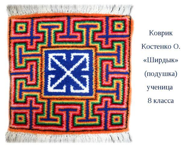 Коврик Костенко О. «Ширдык» (подушка) ученица 8 класса