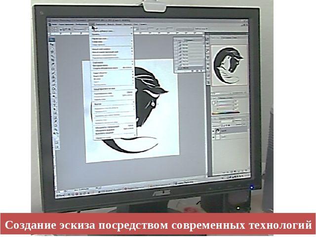 Создание эскиза посредством современных технологий