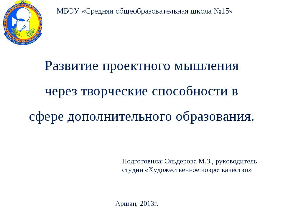 Подготовила: Эльдерова М.З., руководитель студии «Художественное ковроткачест...