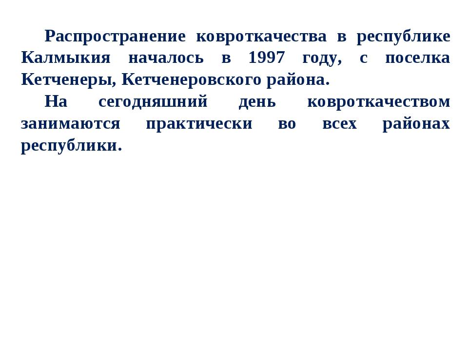 Распространение ковроткачества в республике Калмыкия началось в 1997 году, с...