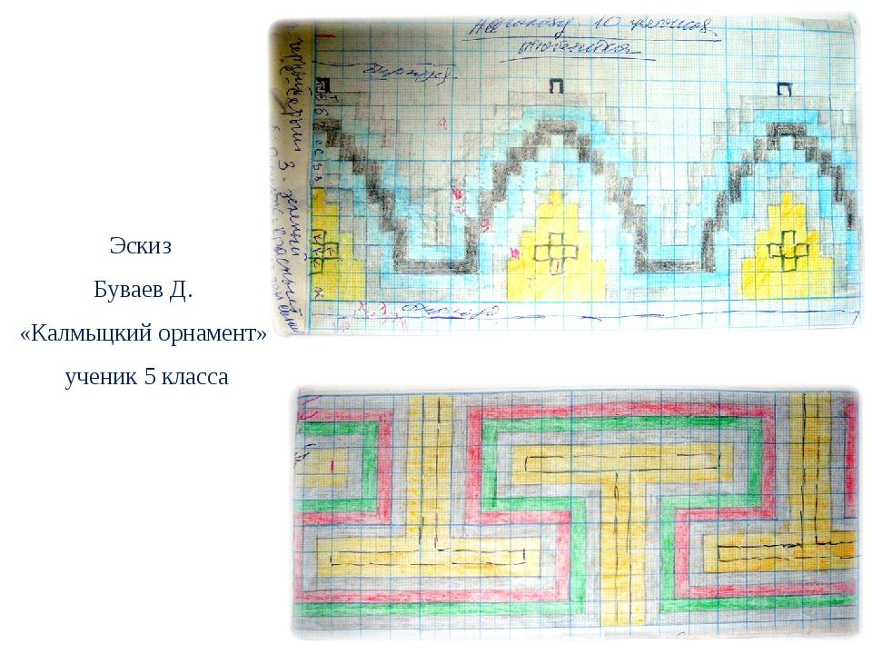 Эскиз Буваев Д. «Калмыцкий орнамент» ученик 5 класса