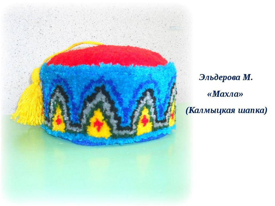 Эльдерова М. «Махла» (Калмыцкая шапка)
