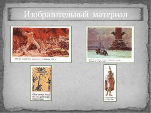 Внешняя политика РСФСР-СССР в 30-е гг. Мероприятия, направленные на создание