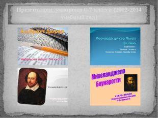 Рефераты учащихся 7-9 класса представленные на научно-практических конференци