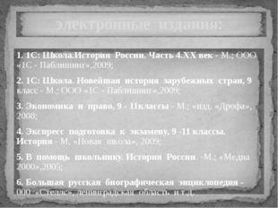 1.Аттестация педагогических работников http://www.proshkolu.ru/club/historian