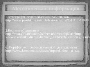 2011/2012г. 2012/2013г. 2013/2014 Качество знаний по обществознанию 73% 78%