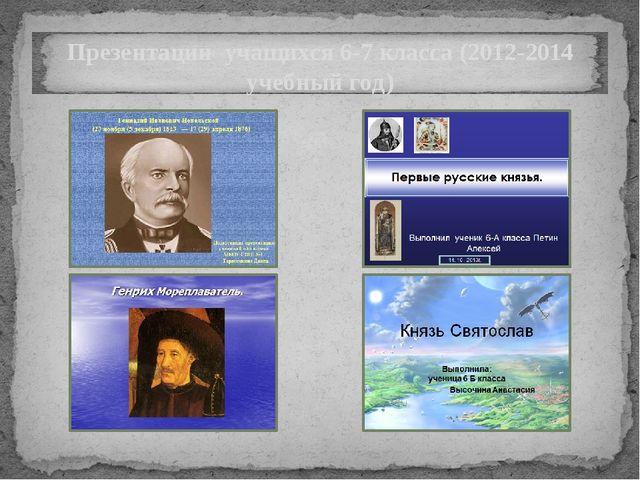 Презентации учащихся 6-7 класса (2012-2014 учебный год)