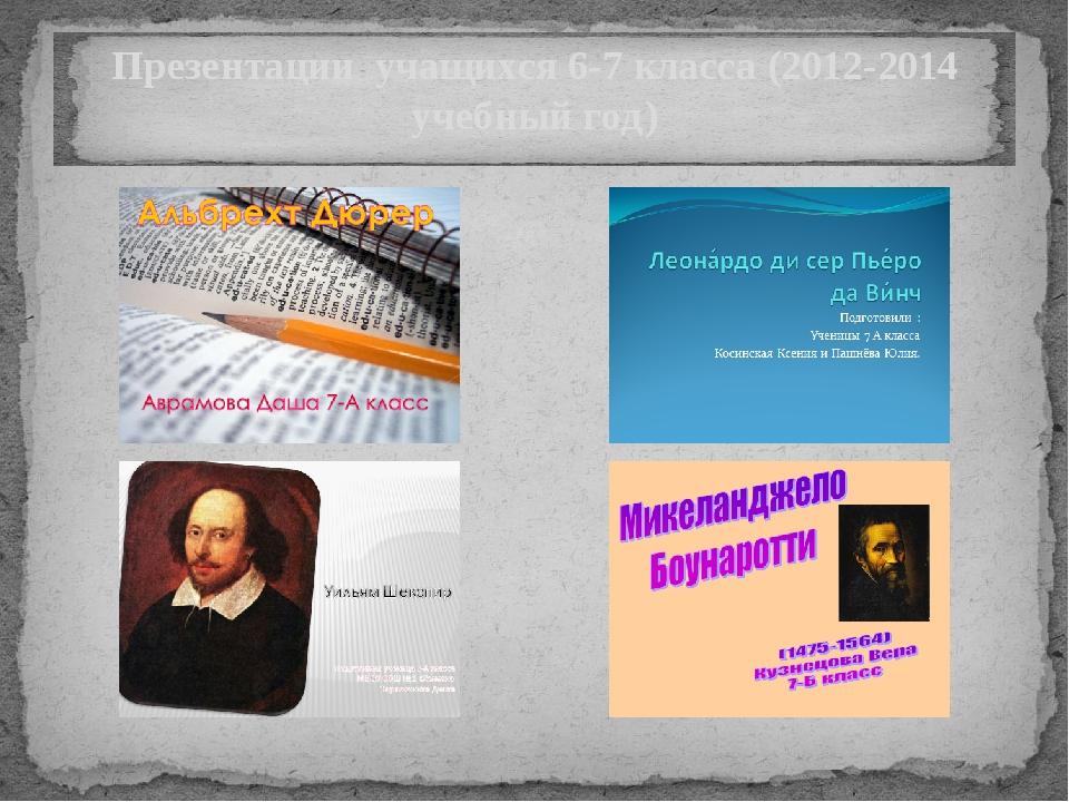 Рефераты учащихся 7-9 класса представленные на научно-практических конференци...