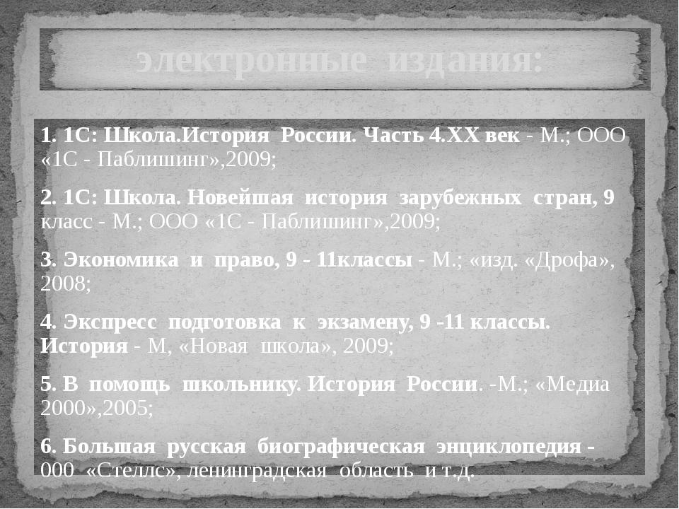 1.Аттестация педагогических работников http://www.proshkolu.ru/club/historian...