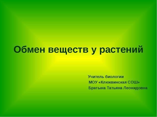 Обмен веществ у растений Учитель биологии МОУ «Клюквинская СОШ» Братына Татья...