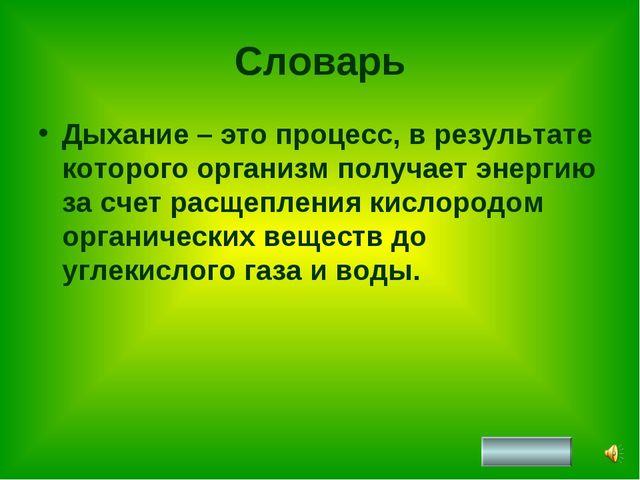Словарь Дыхание – это процесс, в результате которого организм получает энерги...