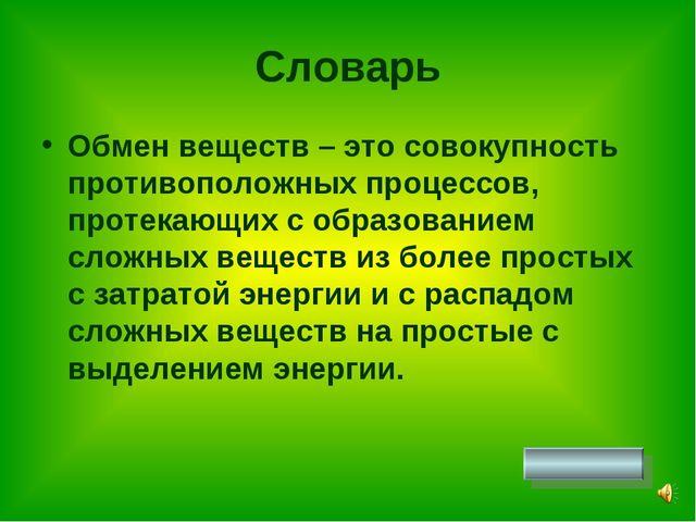 Словарь Обмен веществ – это совокупность противоположных процессов, протекающ...