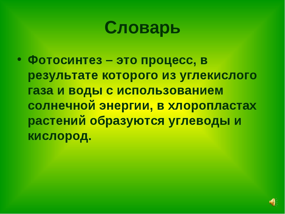 Словарь Фотосинтез – это процесс, в результате которого из углекислого газа и...