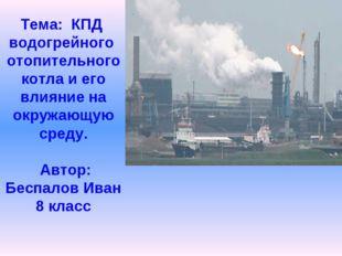 Тема: КПД водогрейного отопительного котла и его влияние на окружающую среду.