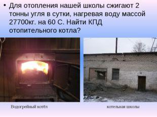 Водогрейный котёл котельная школы Для отопления нашей школы сжигают 2 тонны у