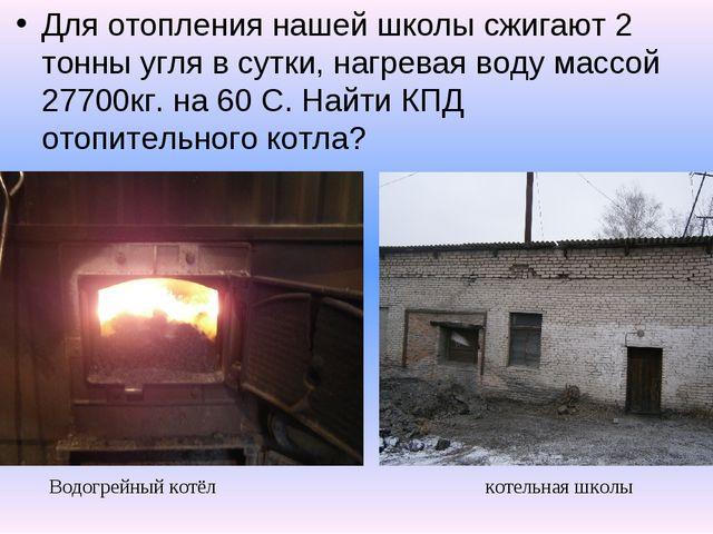 Водогрейный котёл котельная школы Для отопления нашей школы сжигают 2 тонны у...