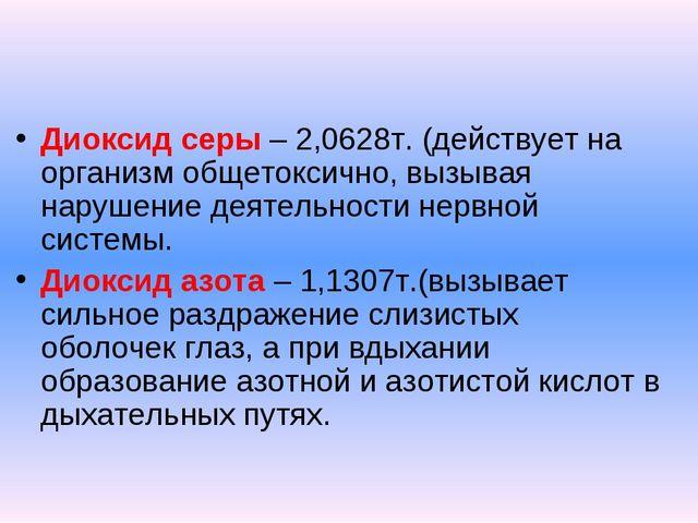 Диоксид серы – 2,0628т. (действует на организм общетоксично, вызывая нарушени...