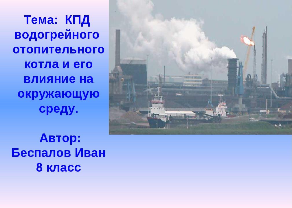 Тема: КПД водогрейного отопительного котла и его влияние на окружающую среду....
