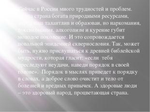 Сейчас в России много трудностей и проблем. Наша страна богата природными ре