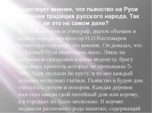 Существует мнение, что пьянство на Руси -старинная традиция русского народа.