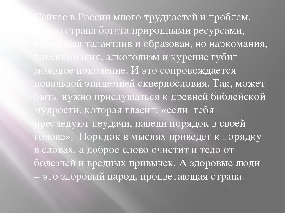 Сейчас в России много трудностей и проблем. Наша страна богата природными ре...