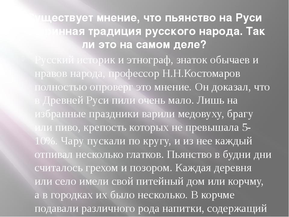 Существует мнение, что пьянство на Руси -старинная традиция русского народа....